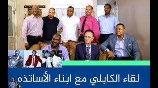 من مقابلة الكابلي مع ابناء الاساتذه - احمد المصطفى - ابراهيم عوض - محمد الامين