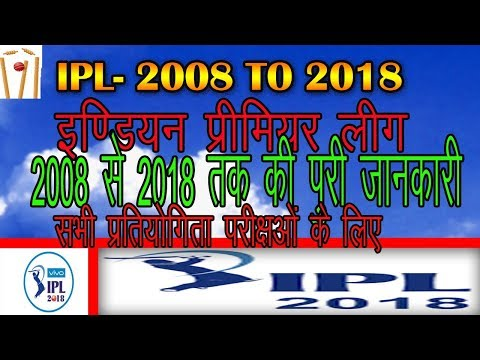 IPL 2008 to 2018 All DETAIL /Indian Premier League  IN HINDI GYANKUNJ GROUP