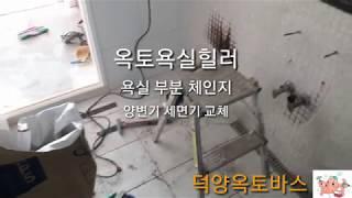 행신동 SK뷰 욕실부분리모델링