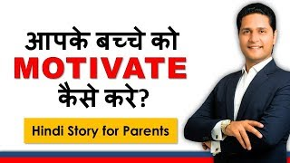 How to motivate your child? Positive Parenting Tips | Parenting Videos Hindi | Parikshit Jobanputra