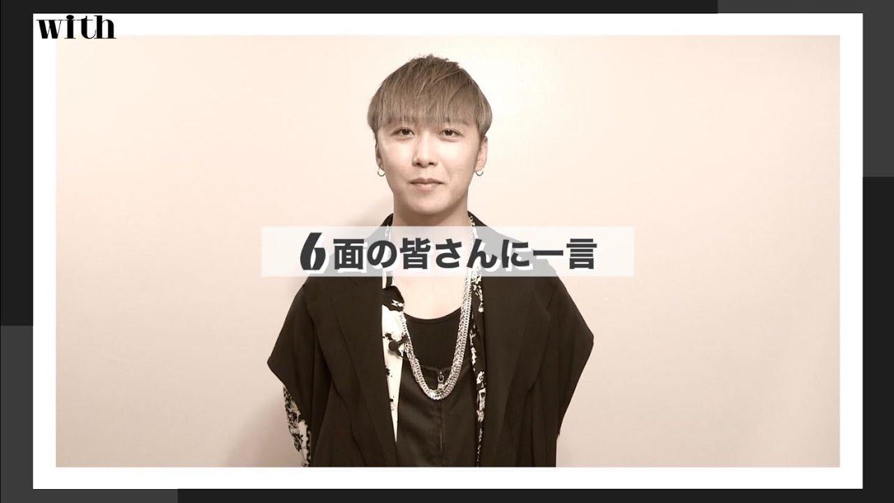 【Da-iCE 大野雄大さんのQ&Aムービーをお届け】with6月号にEXIT×Da-iCEが登場!