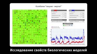 1С:Биологический конструктор 1.5 - демо