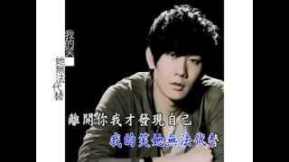 JJ Lin 林俊傑 - Ai Xiao De Yan Jing 愛笑的眼睛 (Smiling Eyes) [KTV]