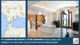 4-х комнатная вилла в продаже с 3-мя ваннами в Benahavis, Malaga(, 2016-02-27T01:24:18.000Z)