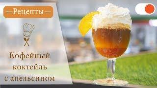 Кофейный Коктейль с Апельсином - Простые рецепты вкусных блюд