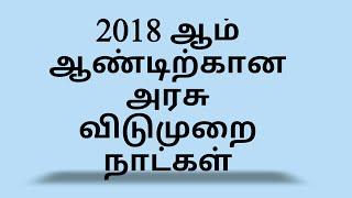 2018 Government Holidays list