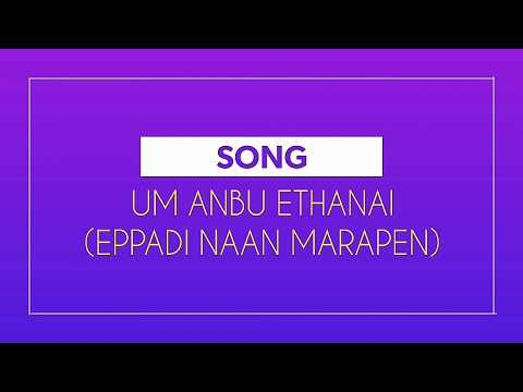 Um Anbu Ethanai (Eppadi naan marapen) | Keyboard lead Tutorial |