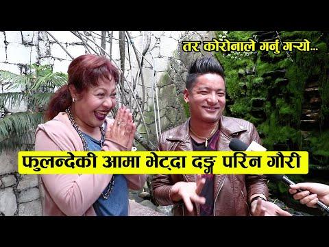 फुलन्देकी  आमा भेट्दा दङ्ग परिन गौरी : तर कोरोनाले गर्नु गर्यो | Gauri Malla & Umesh Rai || Fulande