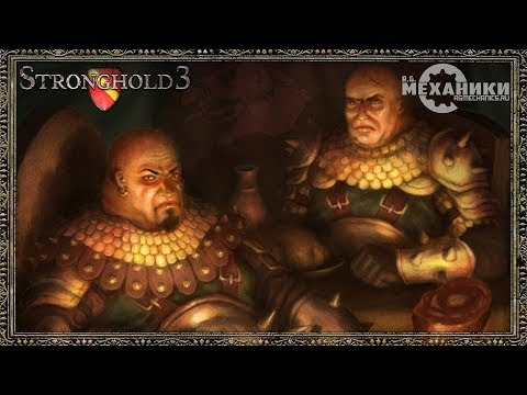 Stronghold 3 - Trailer