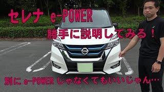 【セレナe-POWER】セレナe-POWERの快適性を説明してみた!※別にe-POWERじゃなくても良い気がするけど…間違ってたらごめんね!日産自動車さん!