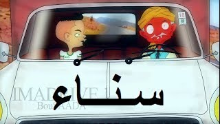 Ana W jedi أنا وجدي 06 سناء