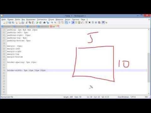 Параметры рамки - как задать толщину и стиль рамки контейнера (Основы HTML и CSS)