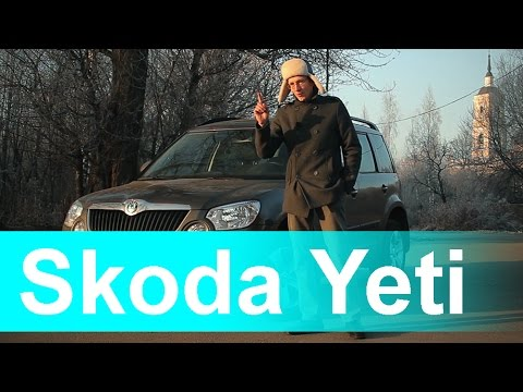 Обзор Skoda Yeti Дорестайл