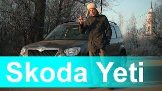 Обзор Skoda Yeti Дорестайл(Портал Мультидея: http://multidea.ru При съёмках видео были использованы камеры КАРКАМ Excam One: http://www.carcam.ru Музыка:..., 2014-12-02T17:20:34.000Z)