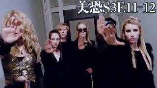 【哇萨比抓马】比发情狗更可怕的一定是发狂女人《美国恐怖故事第三季:女巫团》恐怖美剧第11-12集解析AHS Wasabi Drama