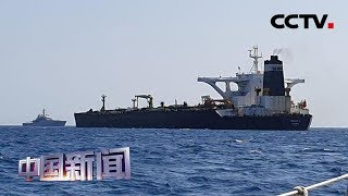 [中国新闻] 英国扣押伊朗油轮 伊朗抗议英国非法扣押伊朗油轮 | CCTV中文国际
