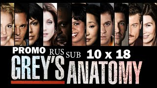 Анатомия Страсти ( Grey's Anatomy ) - 11 сезон 18 серия Русская озвучка ( Промо )