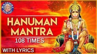 Hanuman Mantra 108 Times With Lyrics | Popular Hanuman Mantra For Peace| Hanuman Jayanti Special