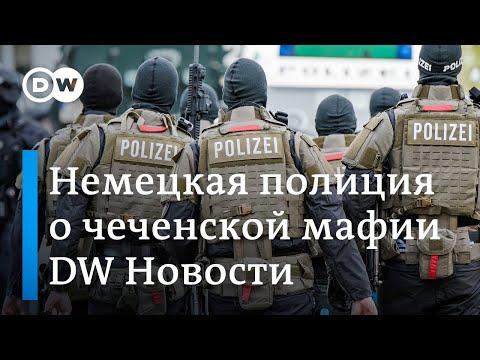 Чеченская мафия в Германии: полиция об опасности преступных кланов с Кавказа. DW Новости (14.06.19)