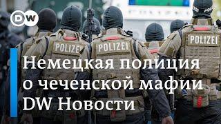 Чеченская мафия в Германии полиция об опасности преступных кланов с Кавказа. DW Новости 14.06.19