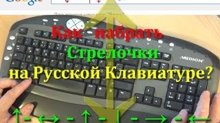 Стрелки на Русской клавиатуре. Как набрать разные стрелки через Альт Код.
