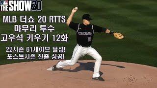 MLB 더쇼 20 RTTS 마무리 투수 고우석 12화