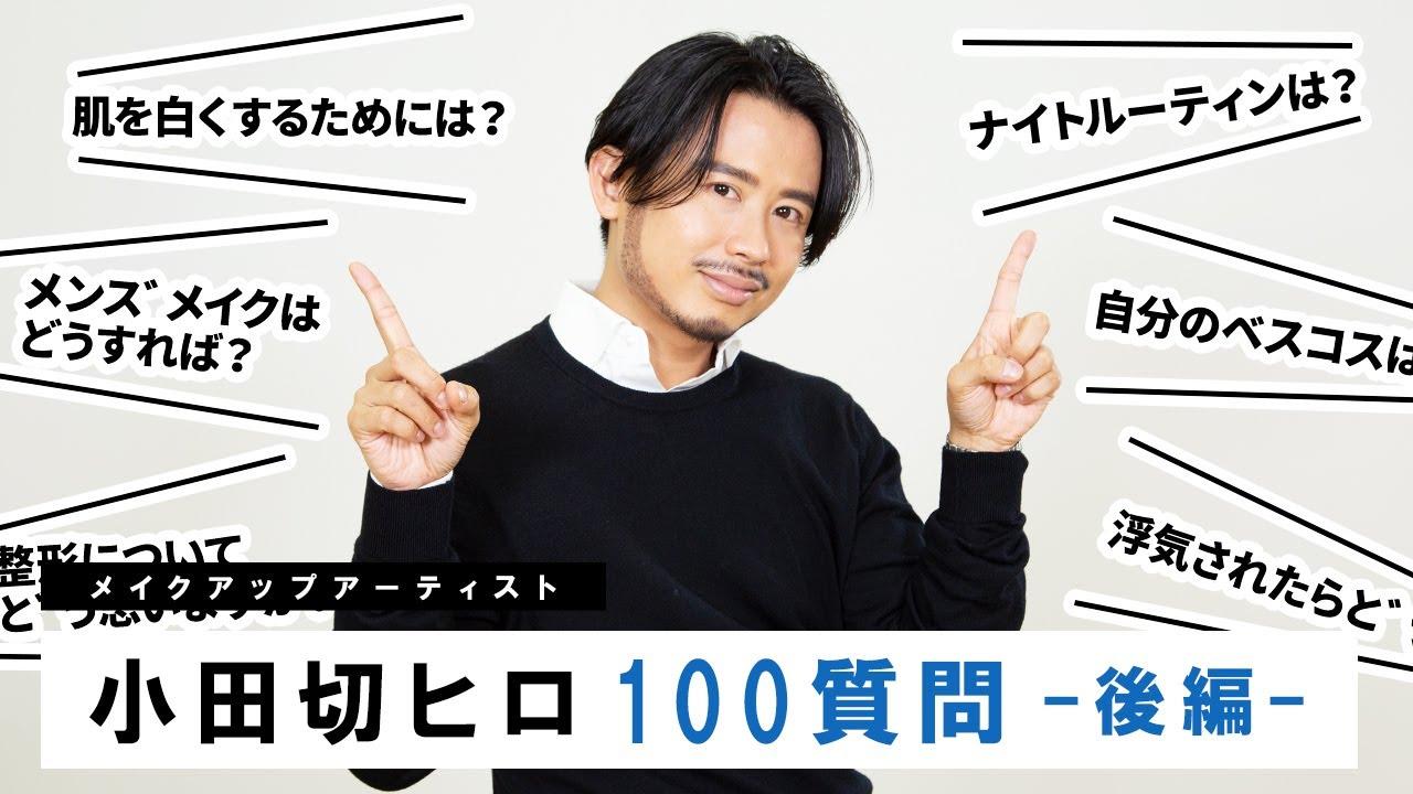 【100の質問】小田切ヒロがメイクや美容のことからプライベートな質問まで答えてみました!-後編