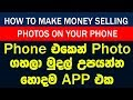How to Make Money Selling Photos on Your Phone - Sinhala