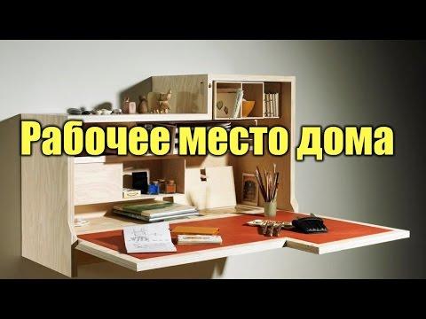 Рабочее место дома. Как это организовать в шкафу | ДОМ ДИЗАЙН ИНТЕРЬЕР