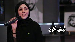 سفيرة السلام بشرى - اغنيه بصوتي ليش تخون HD