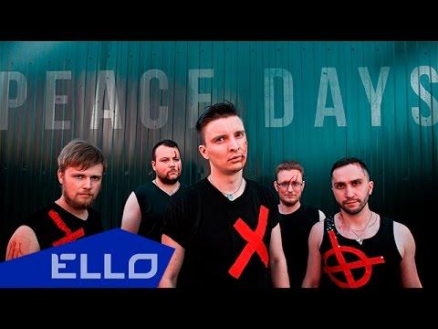 PEACE DAYS - Враги Рима / ELLO UP^ /