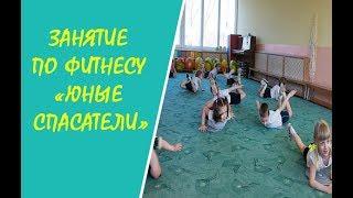 Детский фитнес. Занятие