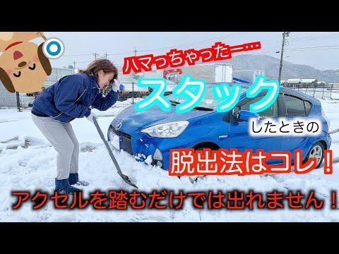雪道でスタックした時の脱出方法をお教えします!