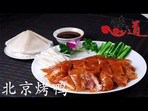 寻找运河(六)是大运河造就了今天的北京烤鸭吗【味道  20170425】