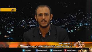 تفاصيل اعدام الانقلابيين لأسرة في تعز يرويها رب الأسرة طه حسن فارع