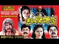 Brahmarakshas 1990 Malayalam Full Movie