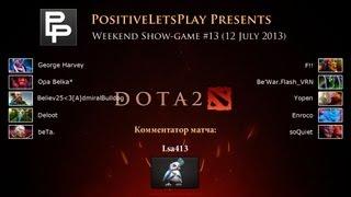 #13 Шоу-матч Dota 2 (5x5 CM) с участием зрителей PLP