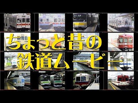 「ちょっと昔の鉄道ムービー」チャンネル紹介