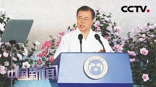 [中国新闻] 文在寅:愿与日本携手走对话合作道路 | CCTV中文国际