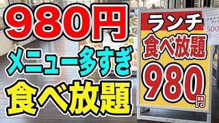 【980円】激安の食べ放題なのにメニュー多すぎる神店で大食い!
