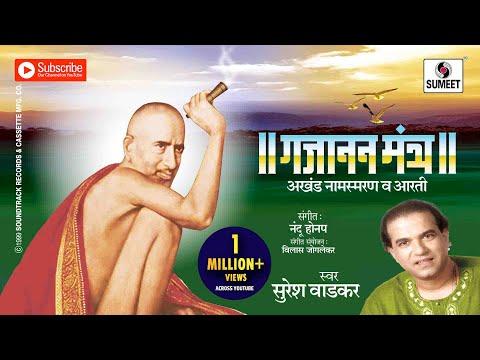 Gajanan Maharaj Namasmaran and Aarti | Sumeet Music