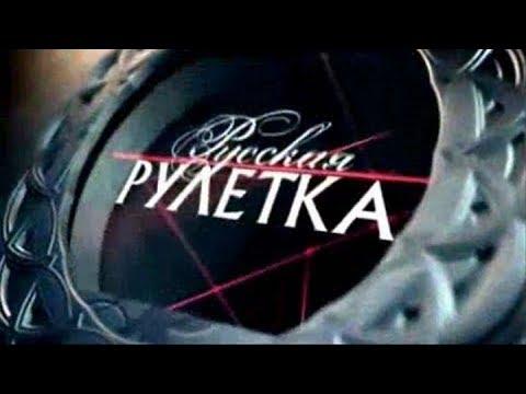 Видео Русская рулетка игра 08 04 2002