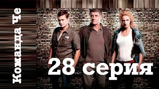 Команда Че. Сериал. 28 серия