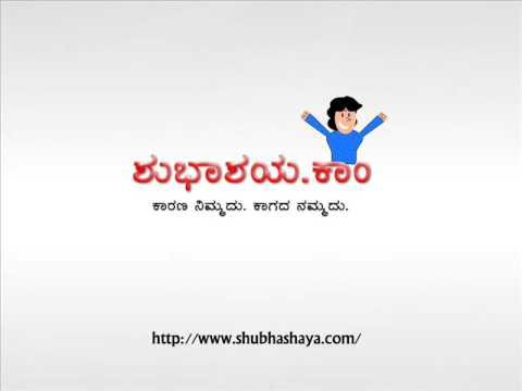 Shubhashaya Com New Year 2009 Kannada Greetings