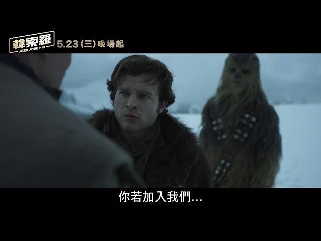 《星際大戰外傳:韓索羅》正式預告    5月23日(三)晚場起