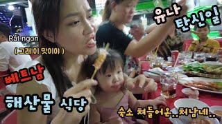 (Sub)베트남 해산물 먹으며, 유나 생일파티 그리고 …