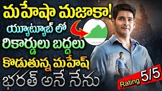 Bharat Ane Nenu Theatrical Trailer Shakes YouTu...