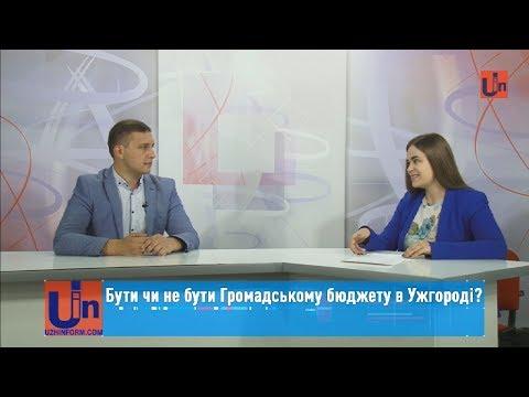 Бути чи не бути Громадському бюджету в Ужгороді?