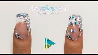 아쿠아리움 워터볼 네일아트(aquarium nail, water globe nails)