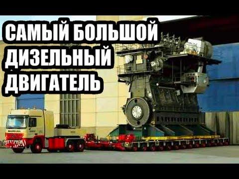 самые большие двигатели в мире видео